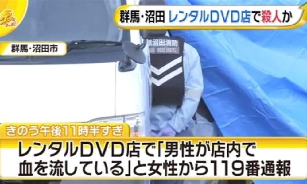 群馬県沼田市にあるDVDや本のレンタル店舗で男性の殺人事件