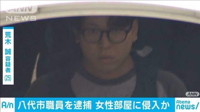 千葉県八千代市職員が就寝中の女性の部屋に無断侵入