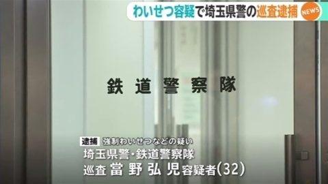 埼玉県警の鉄道警察隊員がデーターベースを使って個人情報を取得して強制猥褻
