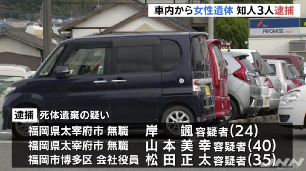 福岡県のインターネットカフェで停められていた車内に女性の遺体
