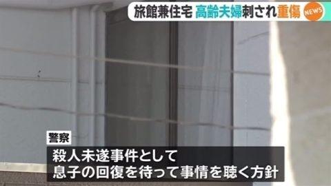 茨城県大洗町にある旅館兼住宅で高齢夫婦が刺されて重傷