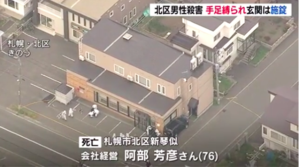 札幌市北区にある自宅で手足を縛られて殺害されている男性