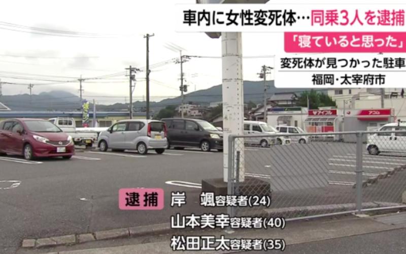 福岡県太宰府市のネットカフェに停めていた車の車内に女性の遺体