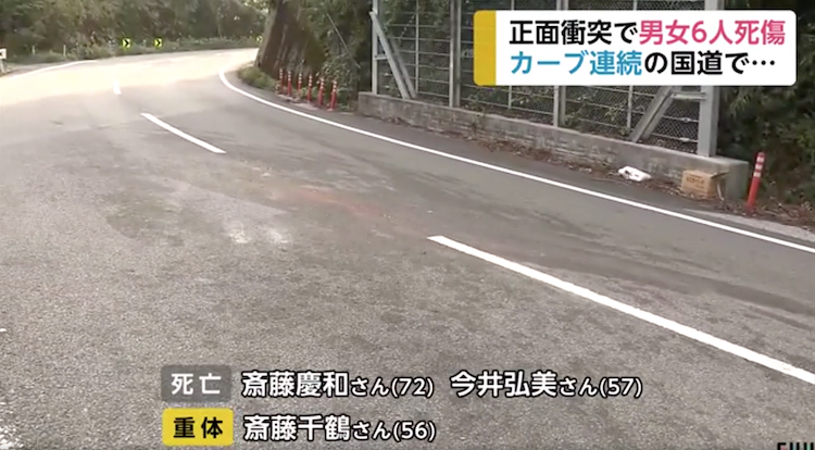 高知県いの町の国道194号線で2台の軽乗用車が正面衝突して2人が死亡