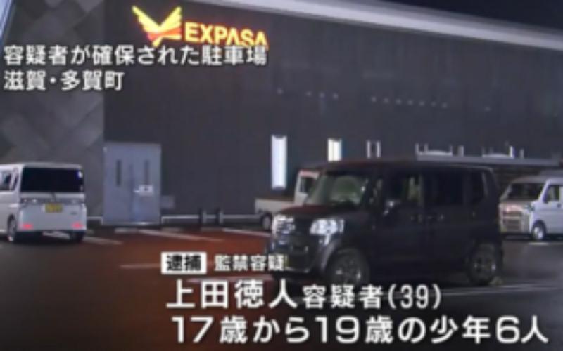 滋賀県東近江市の男性に暴行を加えて車のトランクに拉致して殺害