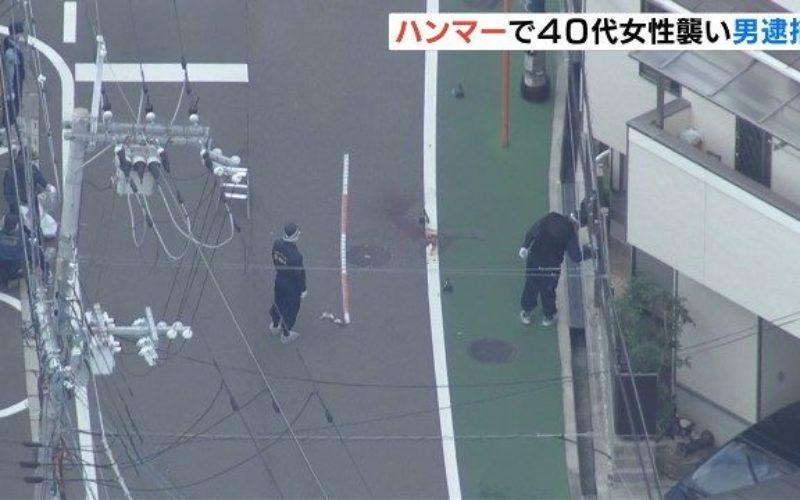 大阪府豊中市の路上で女性が金槌を持った男に殴られ重傷