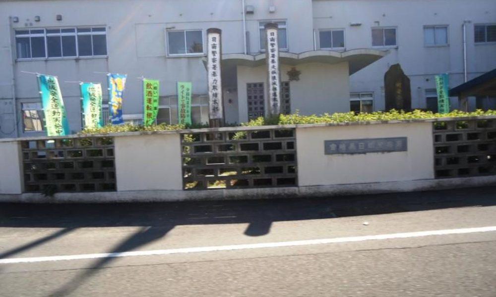 宮崎日南警察署の男性警察官が強制わいせつ未遂で逮捕