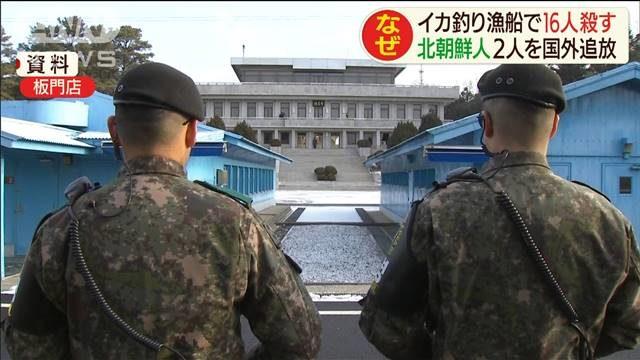 北朝鮮の漁船内で16人の乗組員を殺害した朝鮮人の男らを国外追放