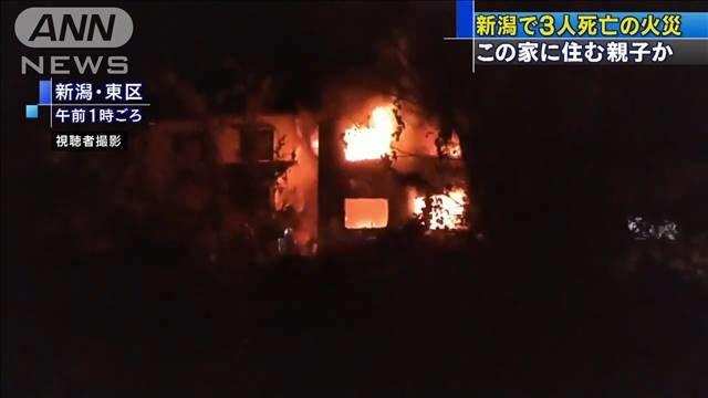 新潟市東区にある住宅で火災が発生して焼け跡から3人の遺体