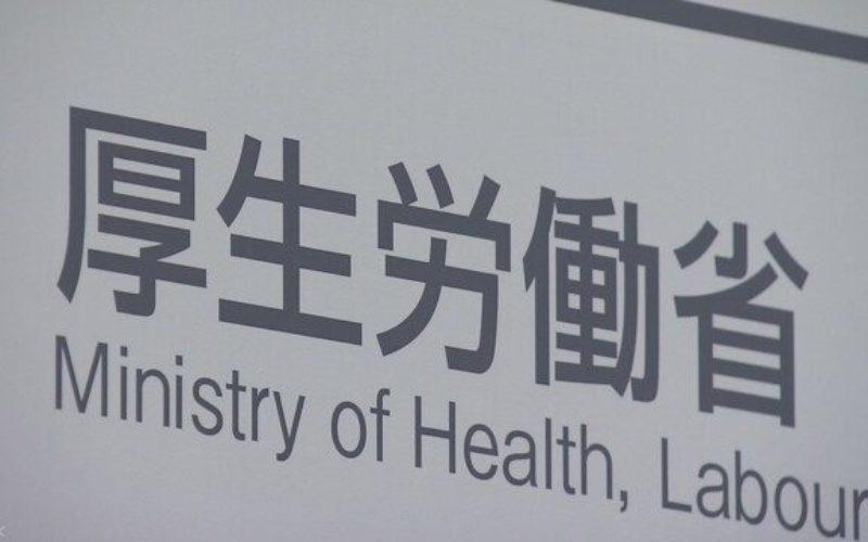 厚生労働省は看護師ら23人を看護師法に基づく行政処分