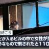新潟市中央区の雑居ビルで飲食店勤務の女性が男に刃物で刺殺事件