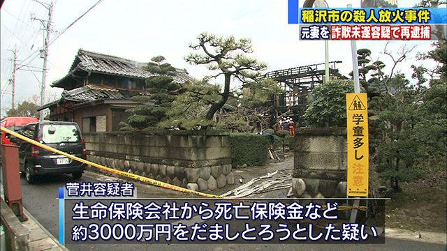 愛知県稲沢市で夫を殺害して放火している殺人放火事件