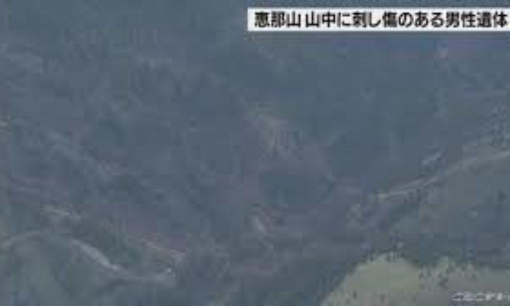 岐阜県中津川市の恵那山登山道付近で刃物で刺された男性の遺体