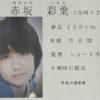 大阪市住吉区に住む小学6年生の女の子が17日から行方不明