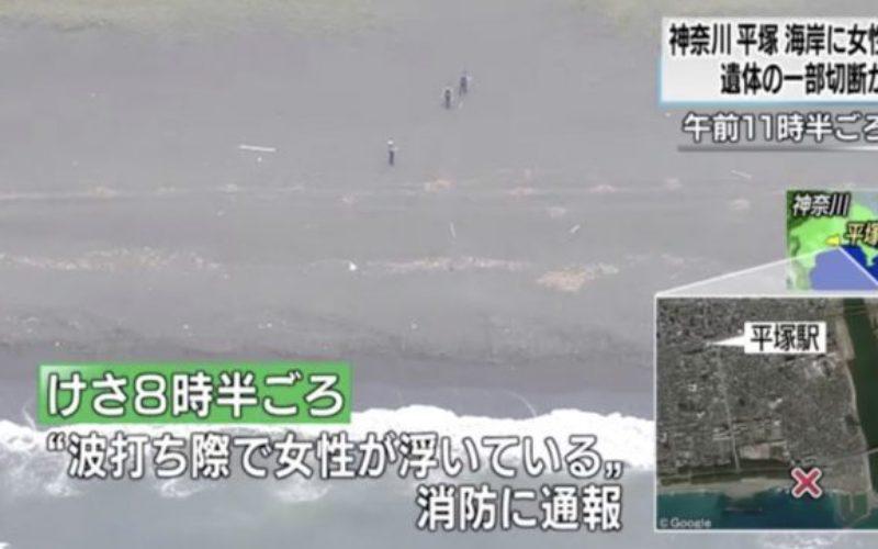 神奈川県平塚市の海岸で両足が切断された女性の遺体遺棄事件