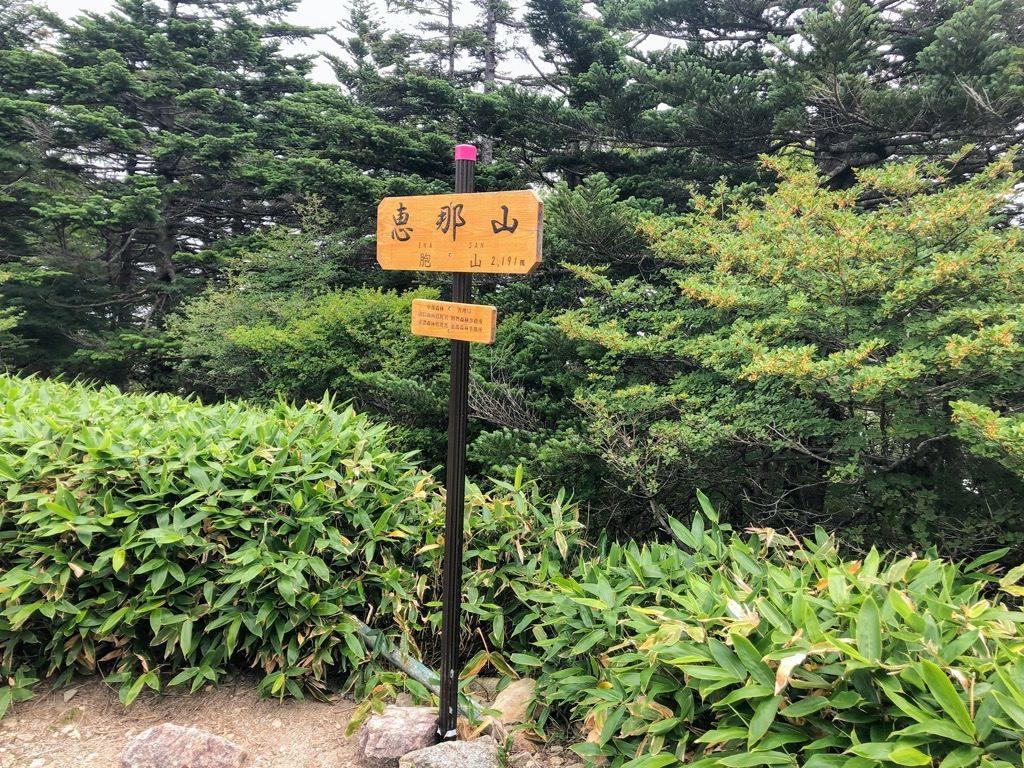 岐阜県中津川市の恵那山で発見されている遺体の身元が判明