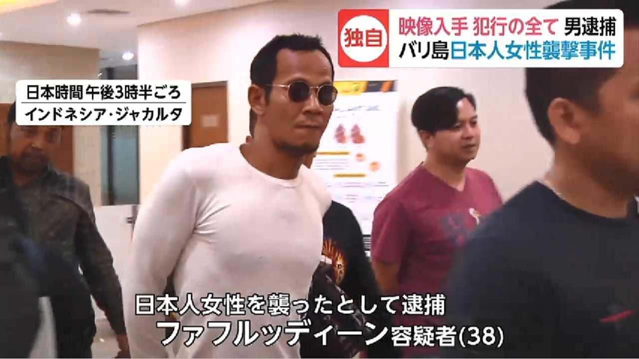 バリ島で日本人女性への強盗事件で現地の顔見知りの男を逮捕
