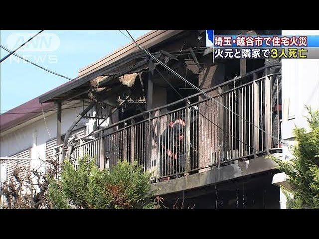 埼玉県越谷市にある住宅で火災が発生している影響で3人が死亡
