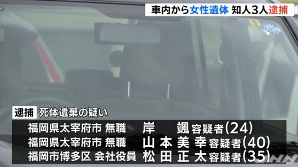 福岡県太宰府市で二人の男女が共謀して一緒に住む知人女性に暴行を加えて殺害