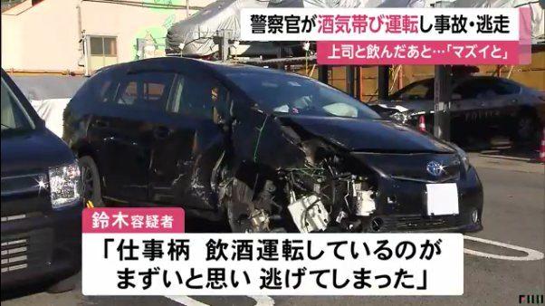 一宮警察署の巡査長が酒を飲んで車を運転し物損事故を起こして逃走