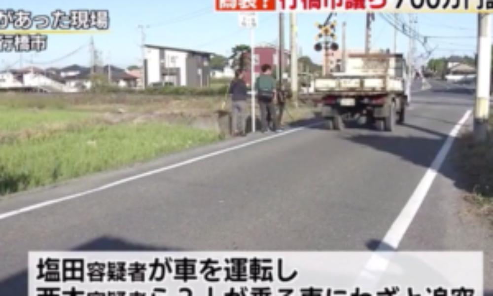 故意に衝突事故を起こして共済金の690万円を詐取した市議ら4人を逮捕