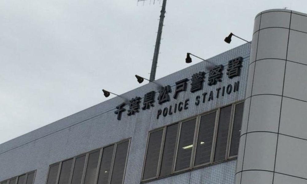 千葉県松戸市にある貸倉庫の敷地内で鉄パイプを使って男性を殴打