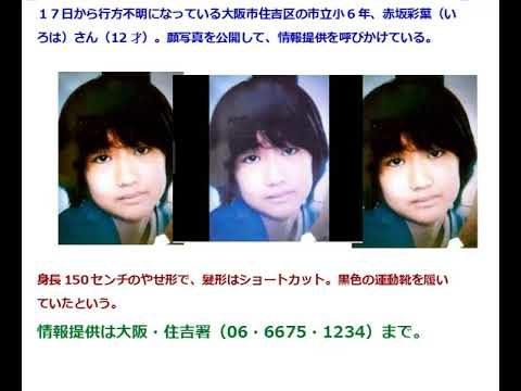 大阪市住吉区で行方不明の女児12歳が栃木県小山市の交番で保護