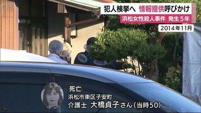 静岡県浜松市東区の路上で情報雑誌を配っていた女性殺害未解決事件