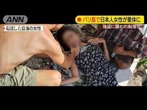 インドネシアのバリ島で日本人女性が強盗にあって重傷