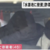 北海道の水源地を巡る投資詐欺事件で指名手配の男逮捕