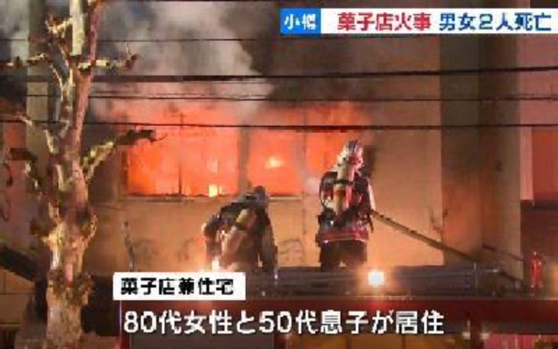 北海道小樽市の店舗兼住宅で火災が発生した影響で三人が死亡