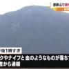 岐阜県中津川市の恵那山で胸に刺し傷のある男性遺体の身元が判明