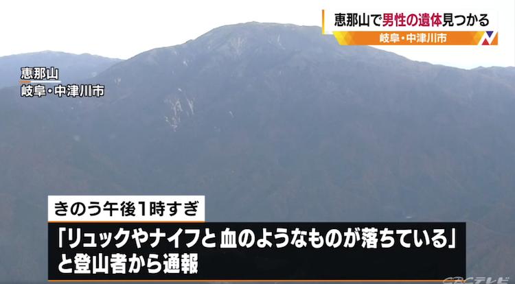 岐阜県中津川市にある恵那山登山道付近で刃物で刺された男性の遺体