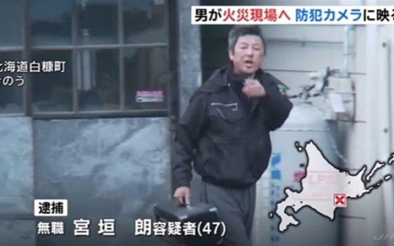 北海道白糠町にある住宅火災は住人を殺害した後の放火殺人?
