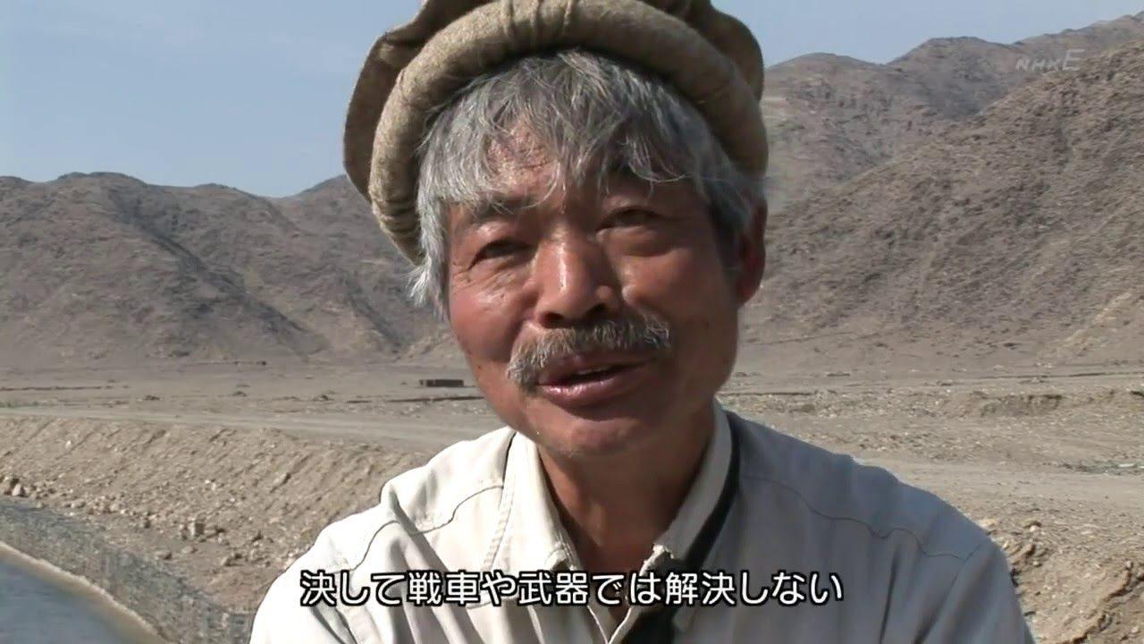 アフガニスタン東部の州で現地で活動していた日本人医師が銃撃されて死亡