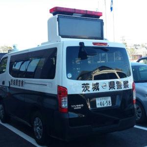 茨城県警職員が預かった保険料などを着服して懲戒免職