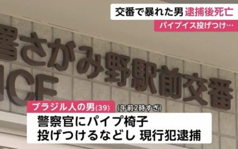 神奈川県海老名市の交番で警察官が制圧後に男性死亡