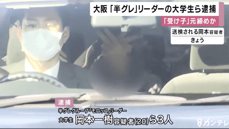 大阪市中央区のミナミを拠点に半グレ大学生が特殊詐欺
