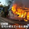 千葉県印西市の住宅で知人女性に暴行を加えて放火した放火殺人