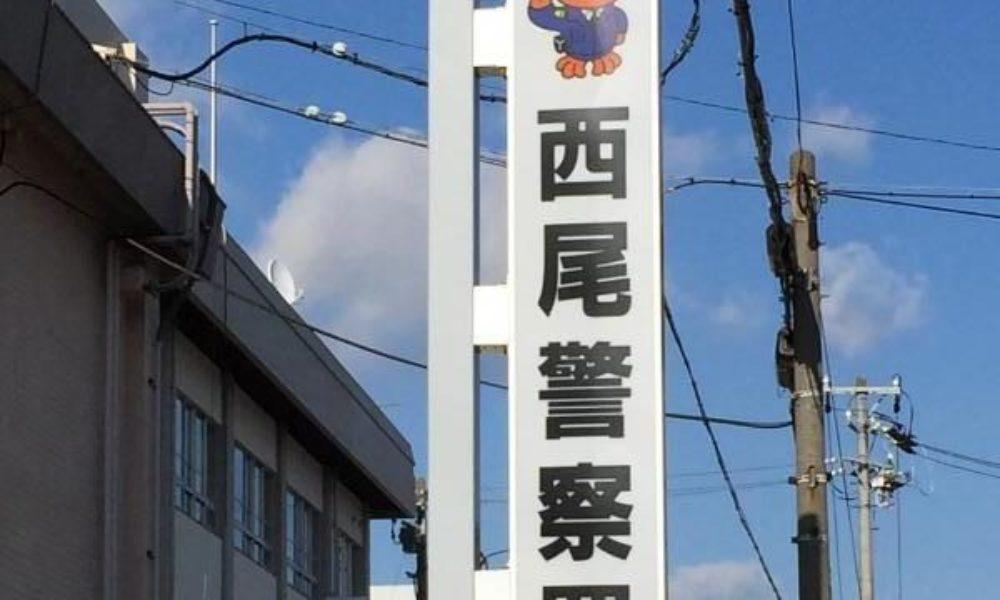 愛知県西尾市にある農家の畑の中に白骨化している人間の遺体