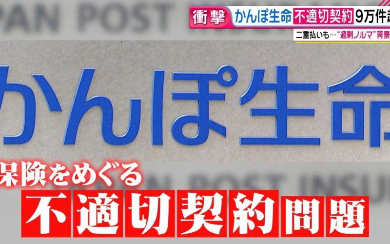かんぽ生命保険の不適切販売で郵政に業務停止し処分
