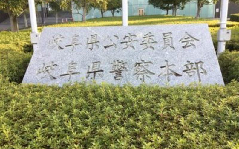 岐阜県安八町の県道で凶器を見せ蛇行運転をした古紙回収業の男逮捕