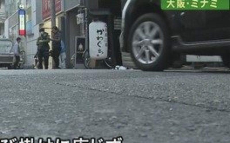 大阪の繁華街で知られるミナミのクラブ客に暴行を加えて殺害した警備員