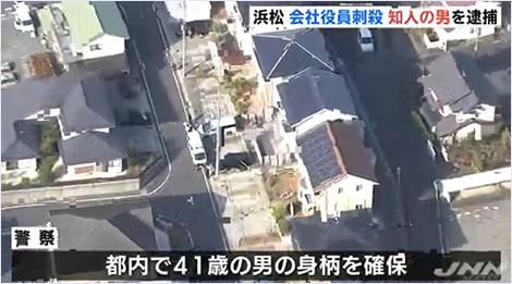 浜松市浜北区の自宅前で男性が刺殺された事件で知人男を逮捕