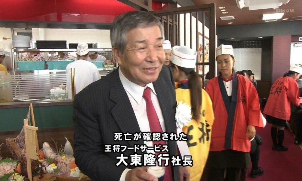 餃子の王将を展開する社長が何者かに射殺された未解決事件