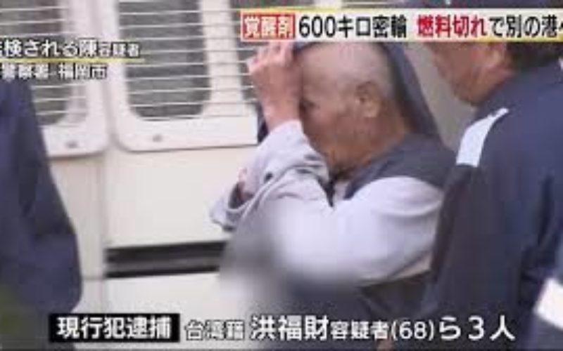 熊本県天草市で荷揚げしていた荷物の中から590キロの覚醒剤