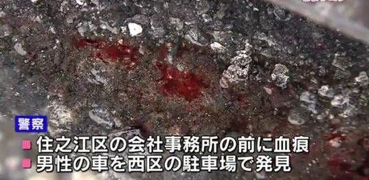大阪市住之江区にある塗装工事会社の社長が行方不明