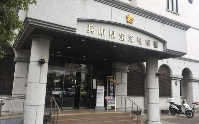 元兵庫県警宝塚署に勤めていた警察官が公務中に窃盗した裁判