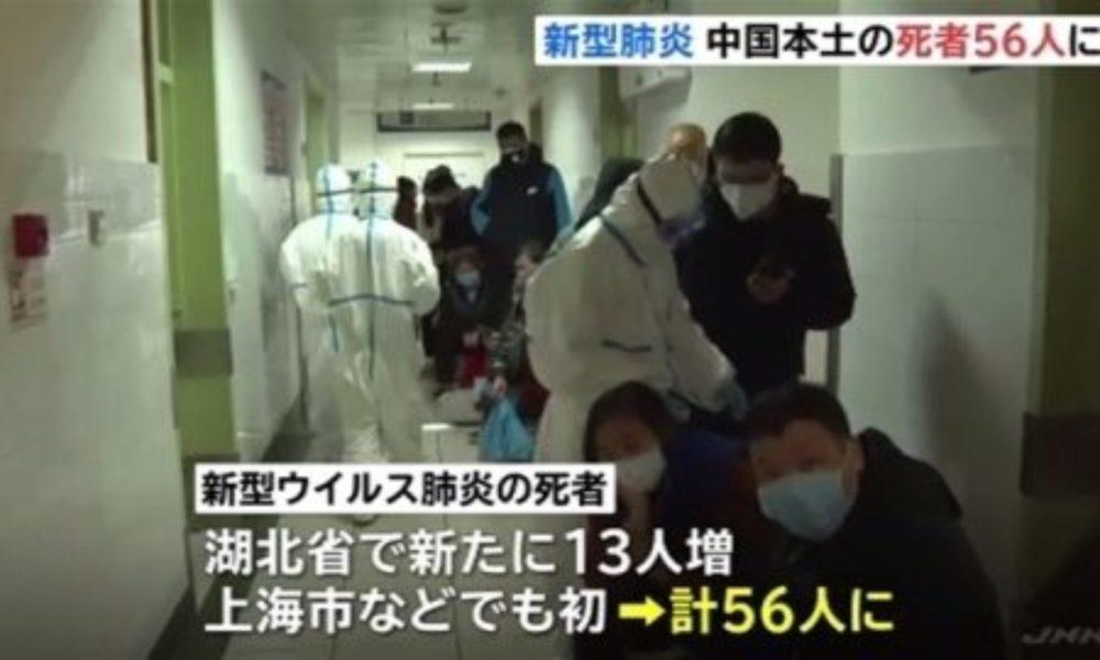 新型コロナウイルスによる肺炎での死者が中国で1975人