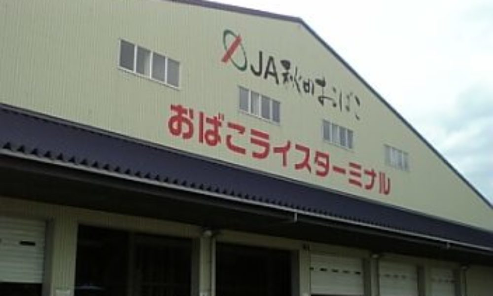 JA秋田おばこ本店の副組合長らが多額の背任容疑で逮捕